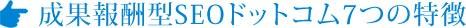 成果報酬型SEOドットコム7つの特徴